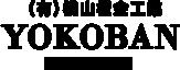 有限会社横山板金工業(静岡県東部伊豆・神奈川県西部対応)屋根リフォーム葺き替え、雨漏り修理、外壁などの建築板金一式